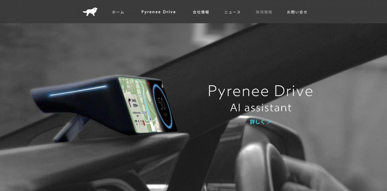 ■「AIの目」で自動車の事故を未然に防ぐ外付け運転支援デバイス|人工知能を搭載した製品・サービスの比較一覧・導入活用事例・資料請求が無料でできるAIポータルメディア