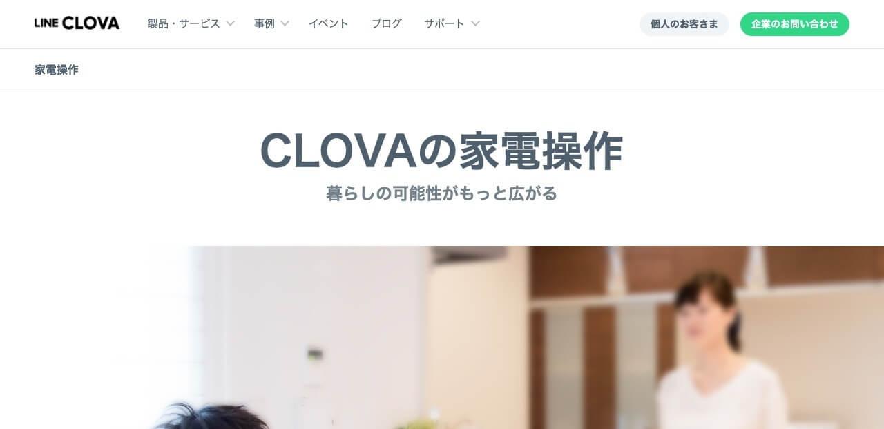 ■LINEのトーク機能で家電を操作できる「CLOVA bot」 人工知能を搭載した製品・サービスの比較一覧・導入活用事例・資料請求が無料でできるAIポータルメディア