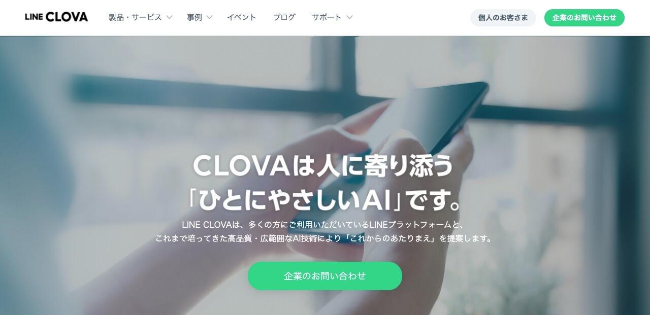 ■LINE CLOVAとは? 人工知能を搭載した製品・サービスの比較一覧・導入活用事例・資料請求が無料でできるAIポータルメディア