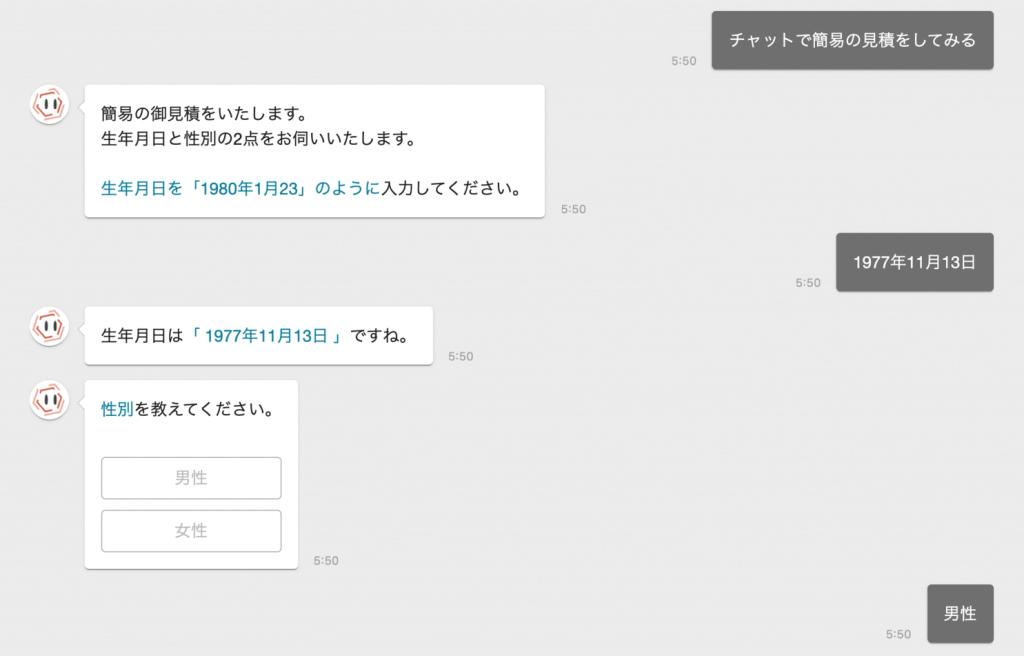 Cogmo Attendチャット イメージ画面