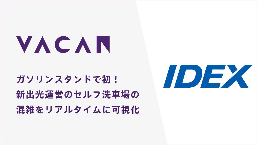 VACAN 導入紹介