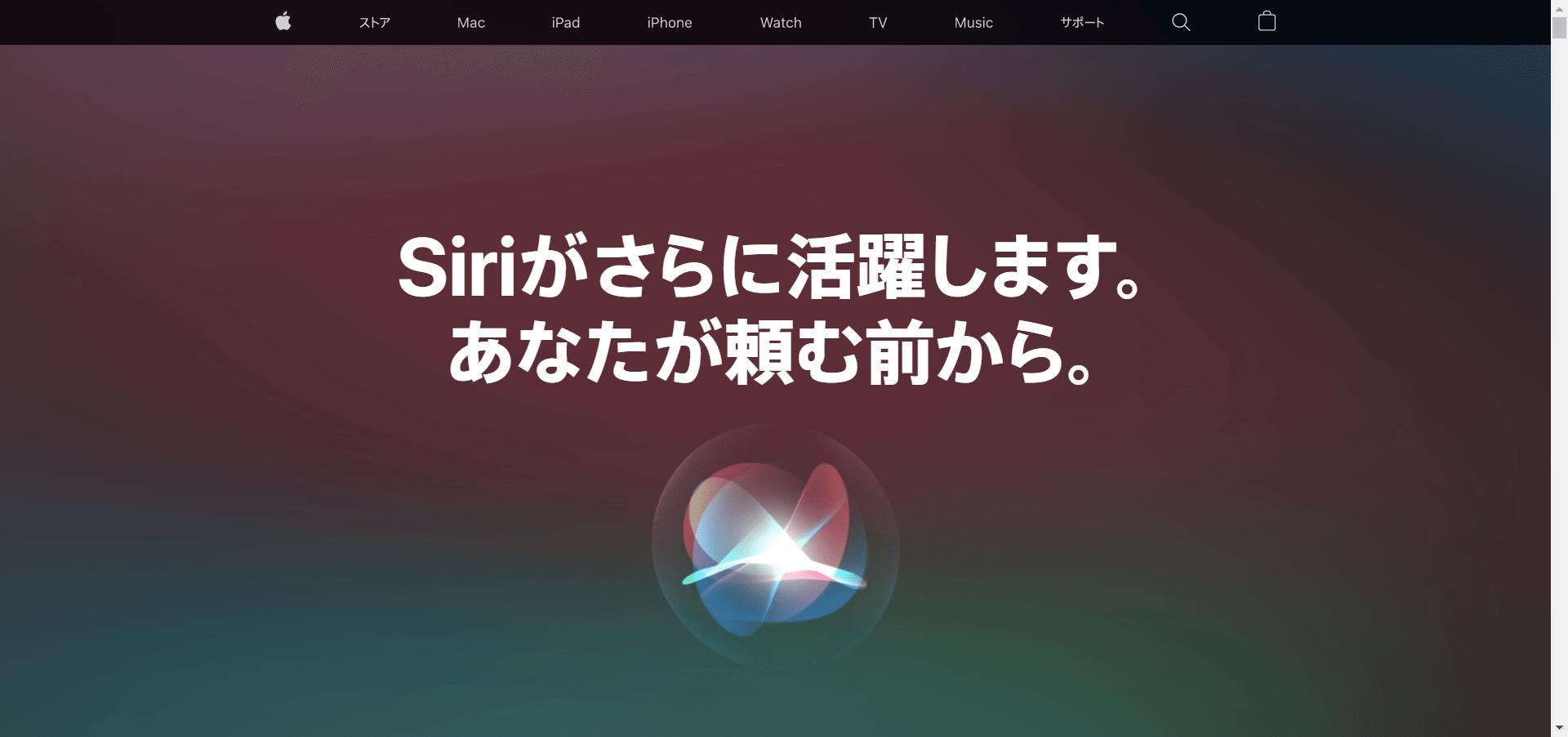 ●Apple Siri
