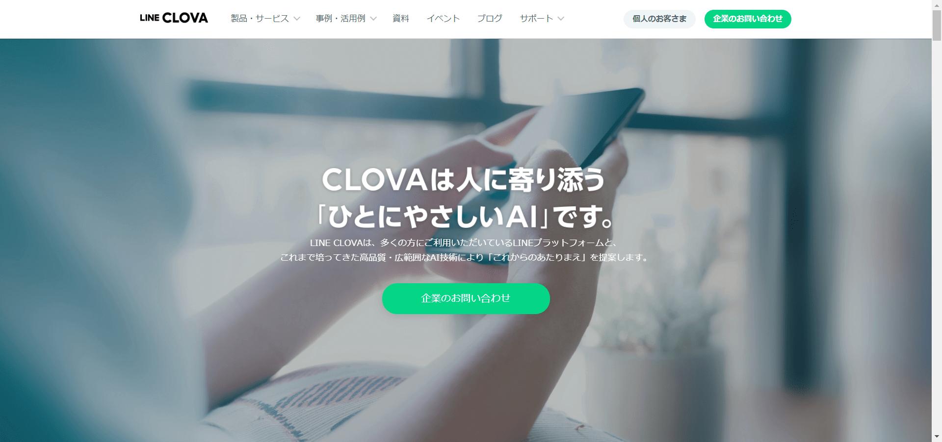 ●LINE CLOVA