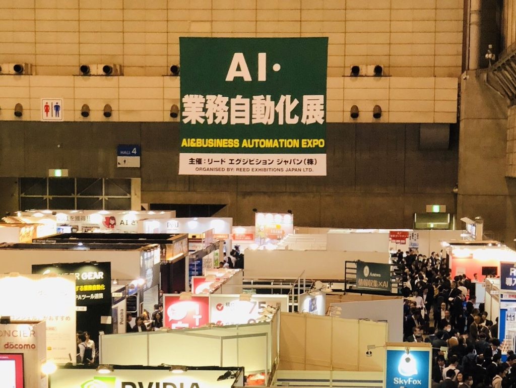 AI・業務自動化展秋AIsmileyレポート|チャットボットやWeb接客・RPA等のAI・人口知能製品・サービスの比較・検索・資料請求メディア