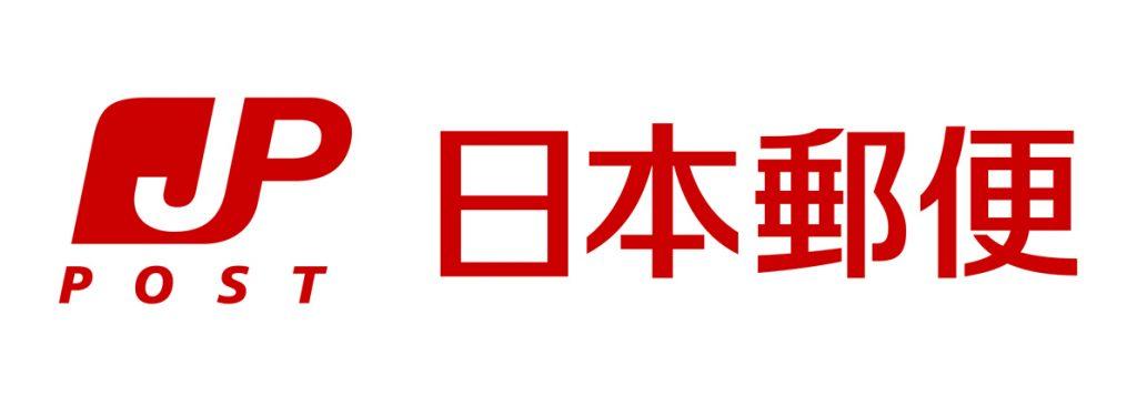 日本郵便のチャットボット×LINE活用事例|人工知能を搭載した製品・サービスの比較一覧・導入活用事例・資料請求が無料でできるAIポータルメディア