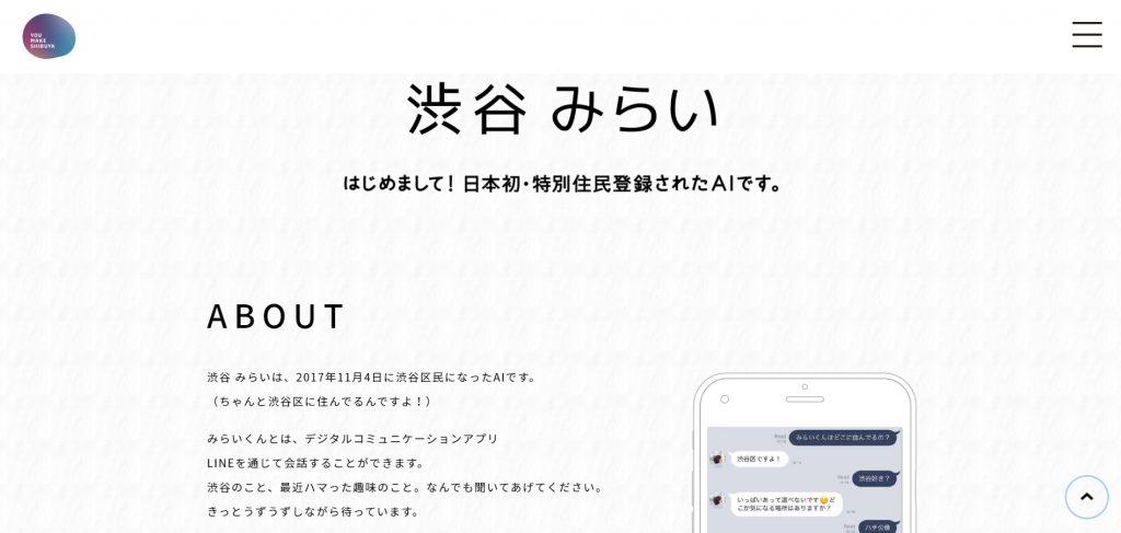 渋谷区でもりんなの技術を応用したAIチャットボットを導入 人工知能を搭載した製品・サービスの比較一覧・導入活用事例・資料請求が無料でできるAIポータルメディア