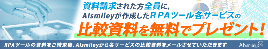 RPAツール比較資料を無料でプレゼント|チャットボットやWeb接客・RPA等のAI・人口知能製品・サービスの比較・検索・資料請求メディア