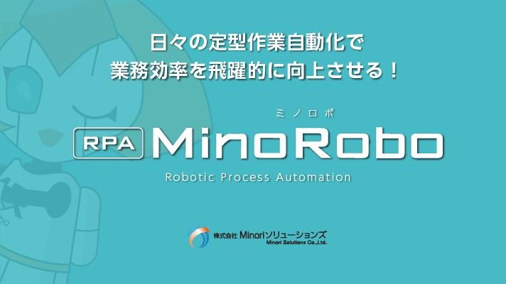 日々の定型作業自動化で業務効率を飛躍的に向上させるRPAミノロボ チャットボットやWeb接客・RPA等のAI・人口知能製品・サービスの比較・検索・資料請求メディア