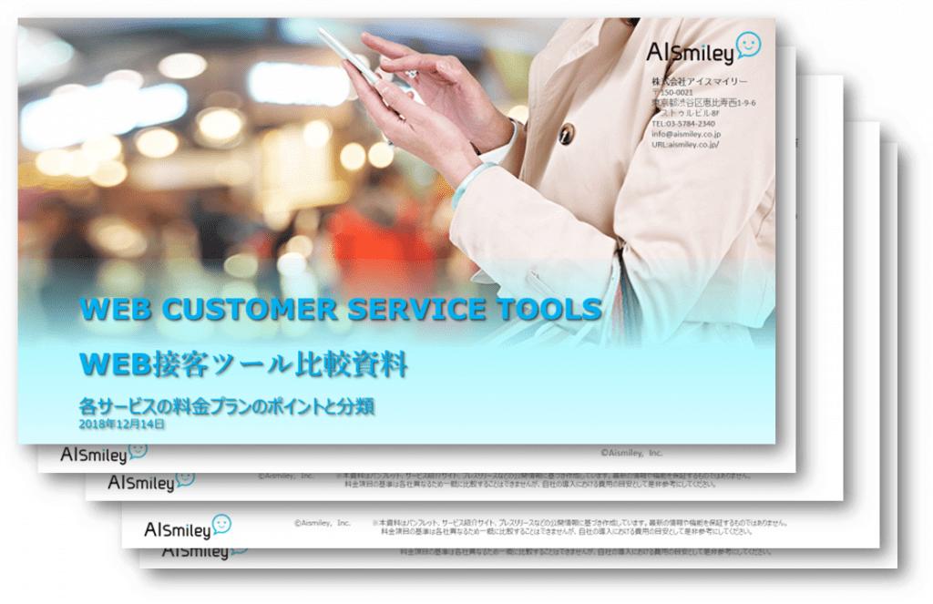 【無料資料】注目のWeb接客ツール各サービス比較資料をプレゼント|チャットボットやWeb接客・RPA等のAI・人口知能製品・サービスの比較・検索・資料請求メディア