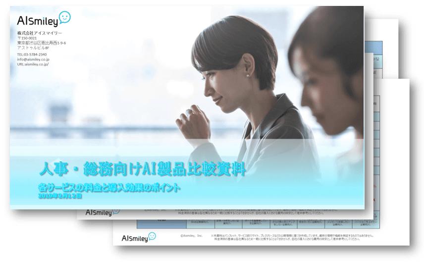 【無料資料】人事部・総務部向けAI・人工知能サービス徹底比較!|チャットボットやWeb接客・RPA等のAI・人工知能製品・サービスの比較・検索・資料請求メディア