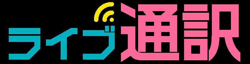 ライブ通訳 業務自動化支援 チャットボットやWeb接客・RPA等のAI・人口知能製品・サービスの比較・導入活用事例・資料請求プラットフォーム