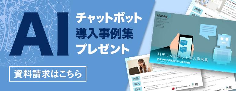 AIチャットボット導入事例集プレゼント