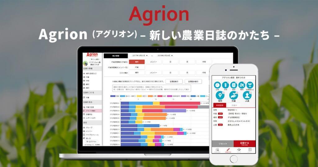 クラウド型農業支援サービスAgrionもチャットを提供|AI・人工知能製品・サービス・ソリューション・プロダクト・ツールの比較一覧・導入活用事例・資料請求が無料でできるメディア