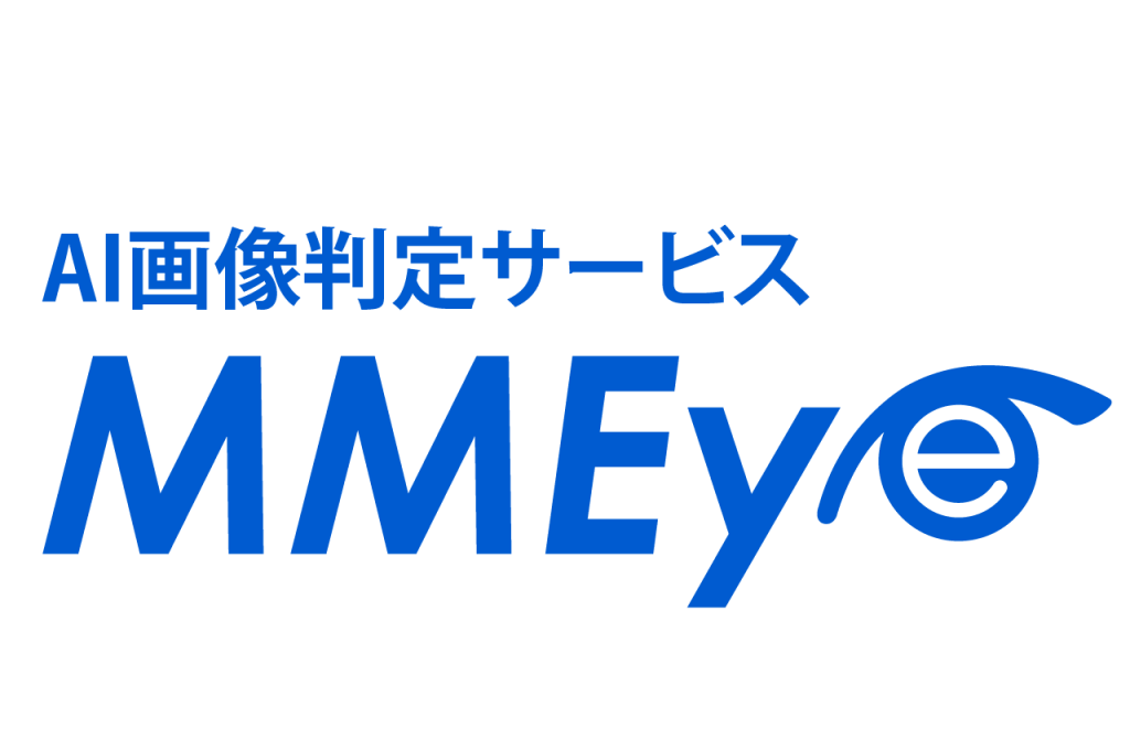 AI画像判定サービス MMEye 画像認識・画像解析 AI・人工知能製品・サービス・ソリューション・プロダクト・ツールの比較一覧・導入活用事例・資料請求が無料でできるAIポータルメディア