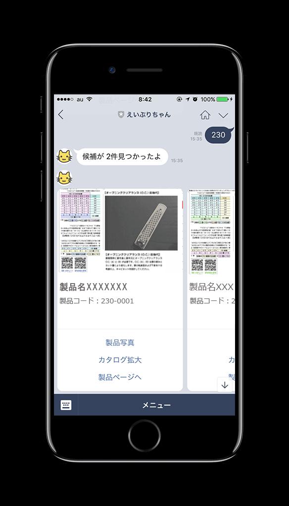 チャットボットで会話をしながらページをかんたんに呼び出す「AIカタログ」の機能や特徴2|AI・人工知能製品・サービス・ソリューション・プロダクト・ツールの比較一覧・導入活用事例・資料請求が無料でできるメディア