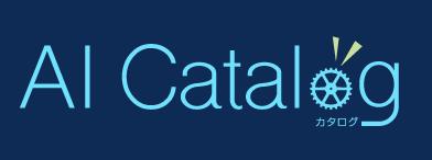 AIカタログ|チャットボット|AI・人工知能製品・サービス・ソリューション・プロダクト・ツールの比較一覧・導入活用事例・資料請求が無料でできるメディア