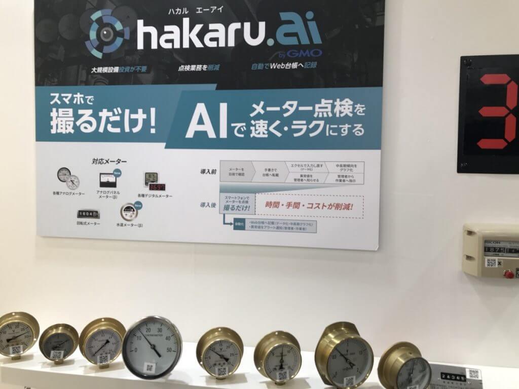 hakaru.ai(ハカルエーアイ)AI・人工知能製品・サービスの比較一覧・導入活用事例・資料請求が無料でできるメディア