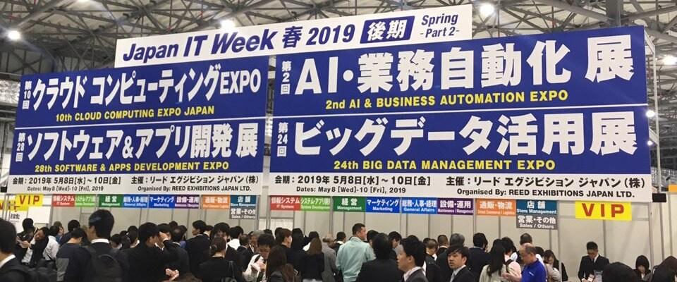 【第2弾】Japan IT Week 春 後期 2019 AI・業務自動化展 ~気になったブースのまとめ~|AI・人工知能製品・サービスの比較一覧・導入活用事例・資料請求が無料でできるメディア