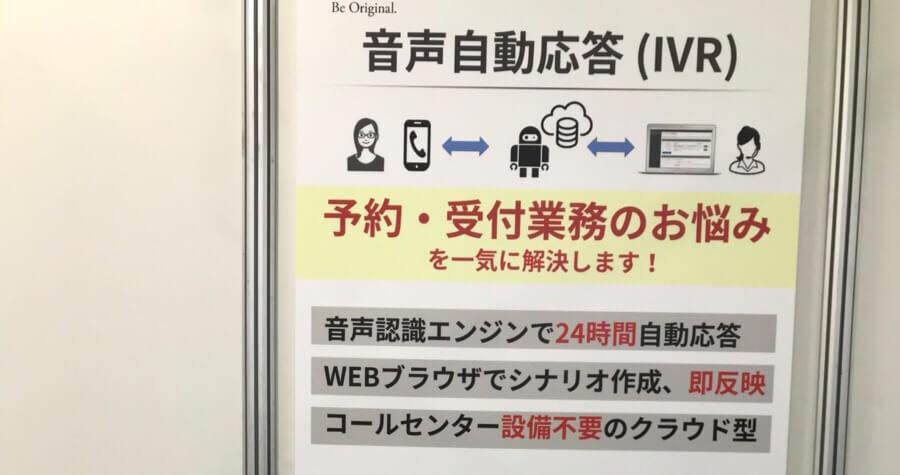 シャープ株式会社の音声認識システム音声自動応答(IVR)