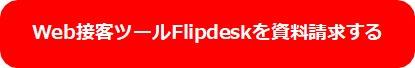 Web接客ツールflipdeskを資料請求する|AI・人工知能製品・サービスの比較一覧・導入活用事例・資料請求が無料でできるメディア