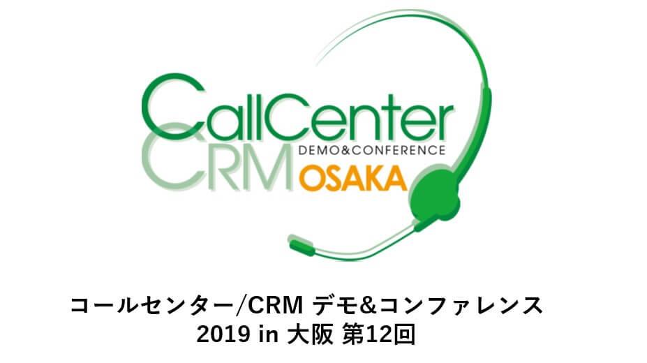 【第1弾】コールセンター/CRM デモ&コンファレンス 2019 in 大阪 第12回~AIブースレポート~|AI・人工知能製品・サービス・ソリューション・プロダクト・ツールの比較一覧・導入活用事例・資料請求が無料でできるメディア
