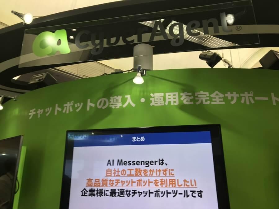 株式会社サイバーエージェントのAIMessengerはチャットボットの導入・運用を完全サポート|AI・人工知能製品・サービス・ソリューション・プロダクト・ツールの比較一覧・導入活用事例・資料請求が無料でできるメディア