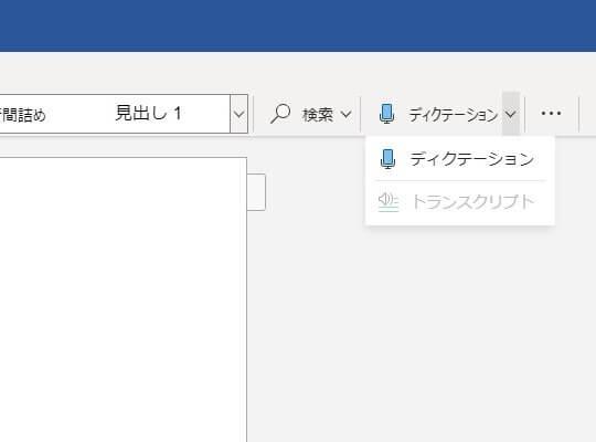 ■「Microsoft 365」の「Word for Web」や「Teams」に音声文字起こし機能実装