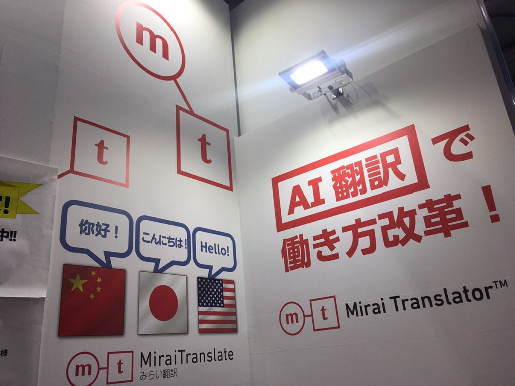 AI翻訳で働き方改革!MIRAI Translator AI・人工知能製品・サービス・ソリューション・プロダクト・ツールの比較一覧・導入活用事例・資料請求が無料でできるメディア