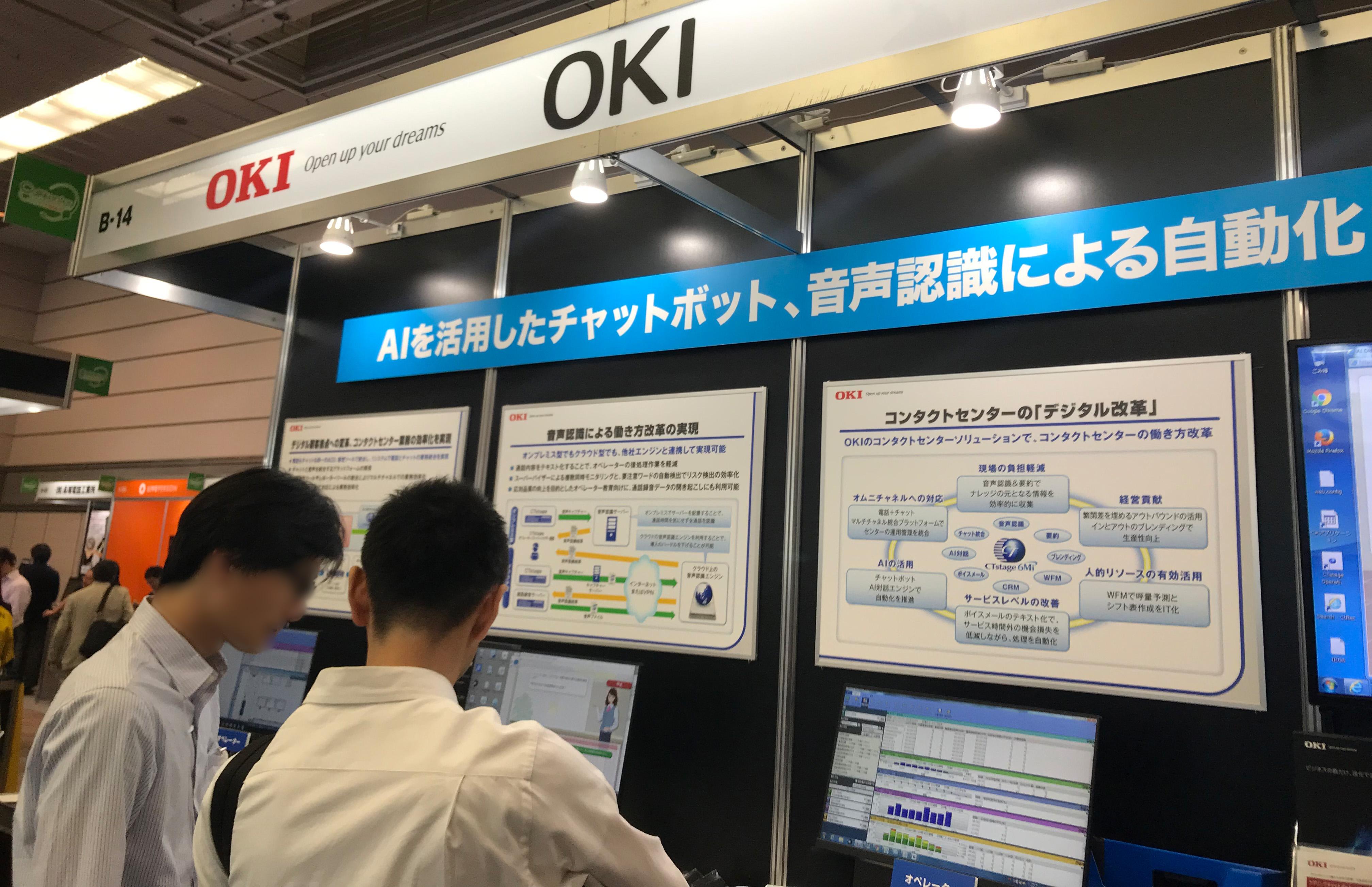 沖電気工業株式会社のCTstageはAIを活用したチャットボット、音声認識による自動化・効率化|AI・人工知能製品・サービスの比較一覧・導入活用事例・資料請求が無料でできるメディア
