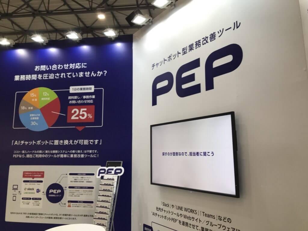 社内ヘルプデスクの業務効率向上を図るクラウド型AIチャットボットツール「PEP」|AI・人工知能製品・サービス・ソリューション・プロダクト・ツールの比較一覧・導入活用事例・資料請求が無料でできるメディア