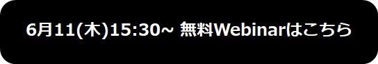 2019年6月11日(木)15:30~無料Webinarはこちら AI・人工知能製品・サービス・ソリューション・プロダクト・ツールの比較一覧・導入活用事例・資料請求が無料でできるメディア