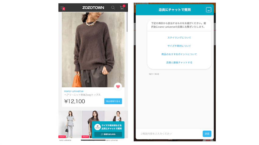■zozotownはWeb接客を活用