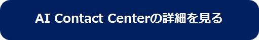AI Contact Centerの詳細を見る|人工知能を搭載した製品・サービスの比較一覧・導入活用事例・資料請求が無料でできるAIポータルメディア