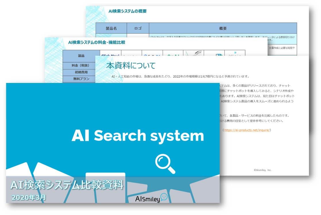 AI検索システムを一挙紹介!料金や機能が比較表から検討できます