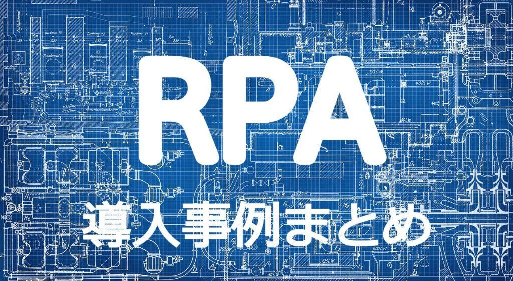 業界・業種別RPAツール導入活用事例5選!企業の課題と導入効果まとめ
