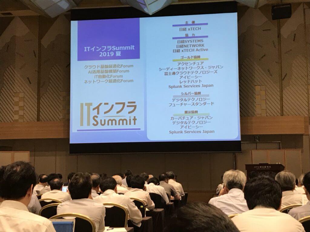 ITインフラSummit 2019 夏 AI活用基盤構築Forumレポート