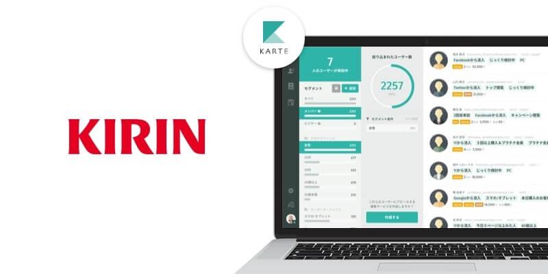 キリンビールが導入したWeb接客ツールKARTE 人工知能を搭載した製品・サービスの比較一覧・導入活用事例・資料請求が無料でできるAIポータルメディア