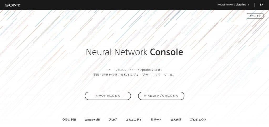 Neural Network Console(ソニー株式会社)ニューラルネットワークを直感的に設計。学習・評価を快適に実現するためのディープラーニング・ツール
