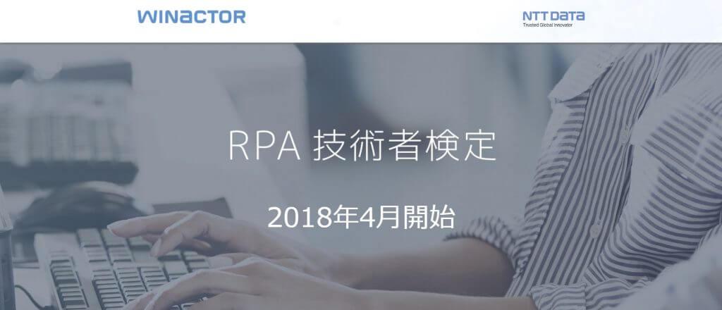 RPA資格「RPA技術者認定」は4段階、その概要とは? 人工知能を搭載した製品・サービスの比較一覧・導入活用事例・資料請求が無料でできるAIポータルメディア