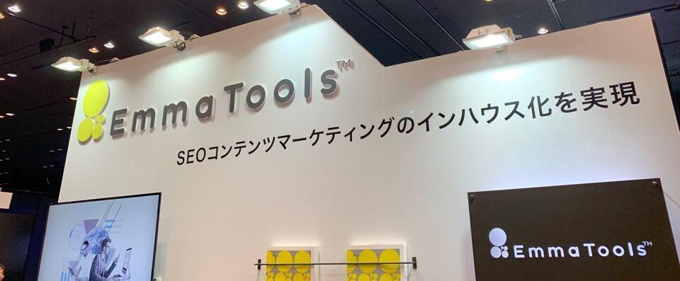 2、SEO AIツールでコンテンツマーケティングのインハウス化を実現 〇出展AI企業:株式会社EXIDEA 〇AIプロダクト名:EmmaTools™
