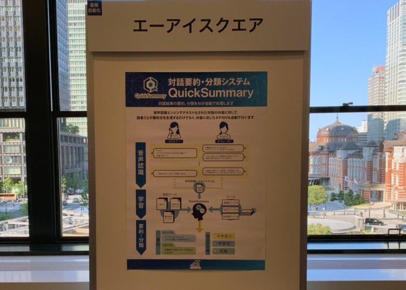 1、対話結果の要約、分類をAIが自動で処理します 〇出展AI企業:株式会社エーアイスクエア 〇AIプロダクト名:対話要約・分類システム「QuickSummary」