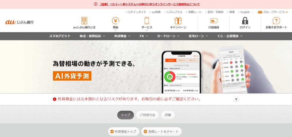株価予測アプリ4:「じぶん銀行スマートフォンアプリ」