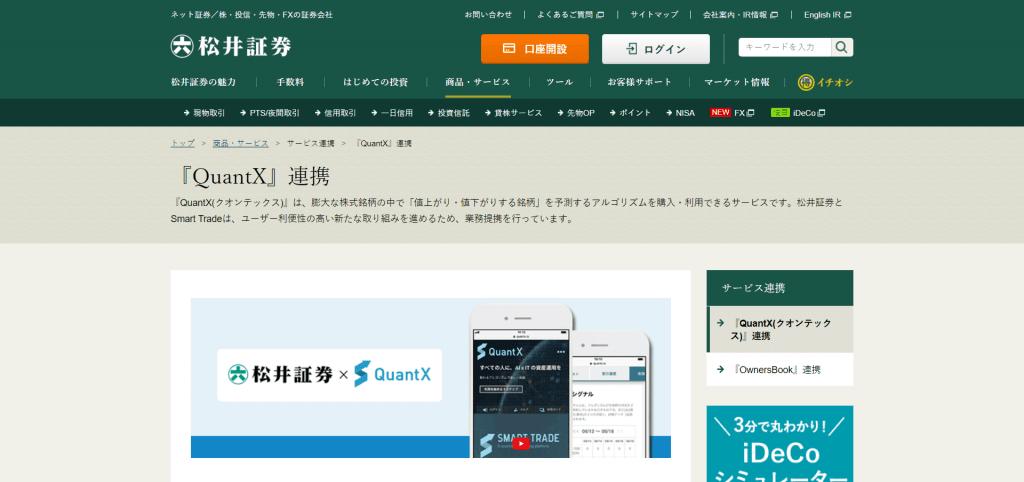 ■松井証券はAI株価予測アルゴリズム(クオンテックス)を提供