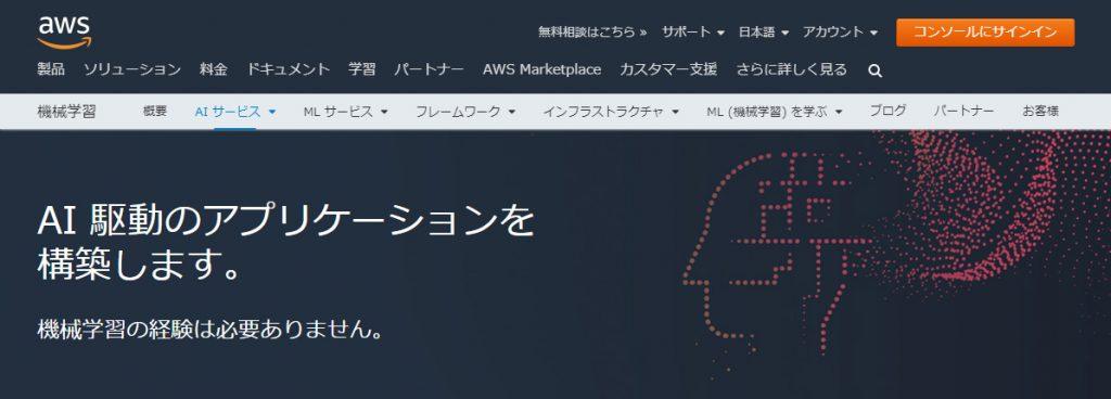 AIの活用に積極的なアマゾン! その導入事例を詳しく紹介|人工知能を搭載した製品・サービスの比較一覧・導入活用事例・資料請求が無料でできるAIポータルメディア