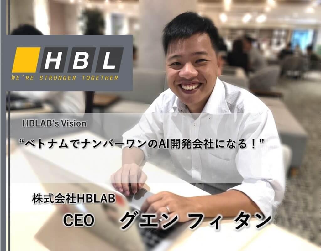 【インタビュー】HBLAB社タンCEO ベトナムでNo.1 のAI開発会社になる!|人工知能を搭載した製品・サービスの比較一覧・導入活用事例・資料請求が無料でできるAIポータルメディア