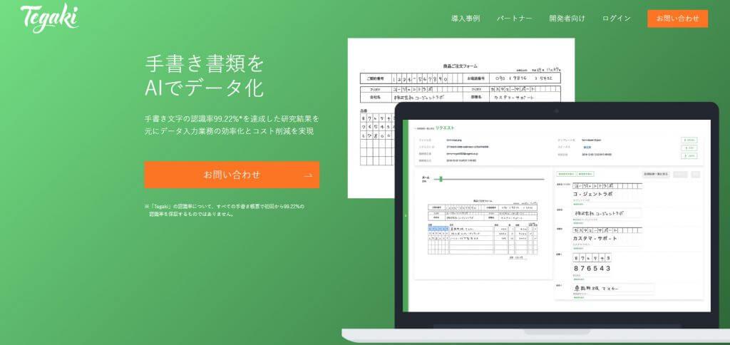 手書き文字の認識率99.22%!「Tegaki」|人工知能を搭載した製品・サービスの比較一覧・導入活用事例・資料請求が無料でできるAIポータルメディア