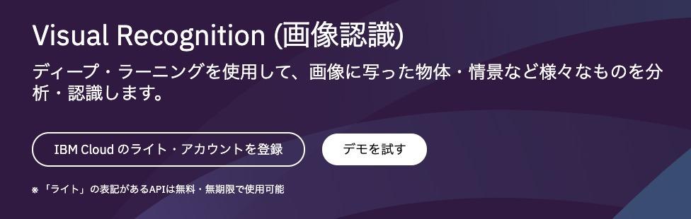 誰でも手軽に画像認識!Watson visual recognitionとは?|人工知能を搭載した製品・サービスの比較一覧・導入活用事例・資料請求が無料でできるAIポータルメディア