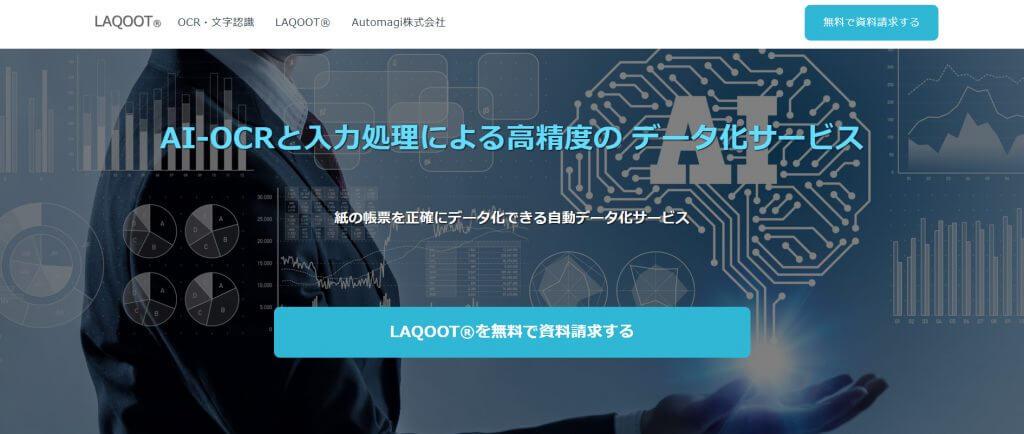 AI-OCRの比較1:LAQOOT(Automagi株式会社)|人工知能を搭載した製品・サービスの比較一覧・導入活用事例・資料請求が無料でできるAIポータルメディア