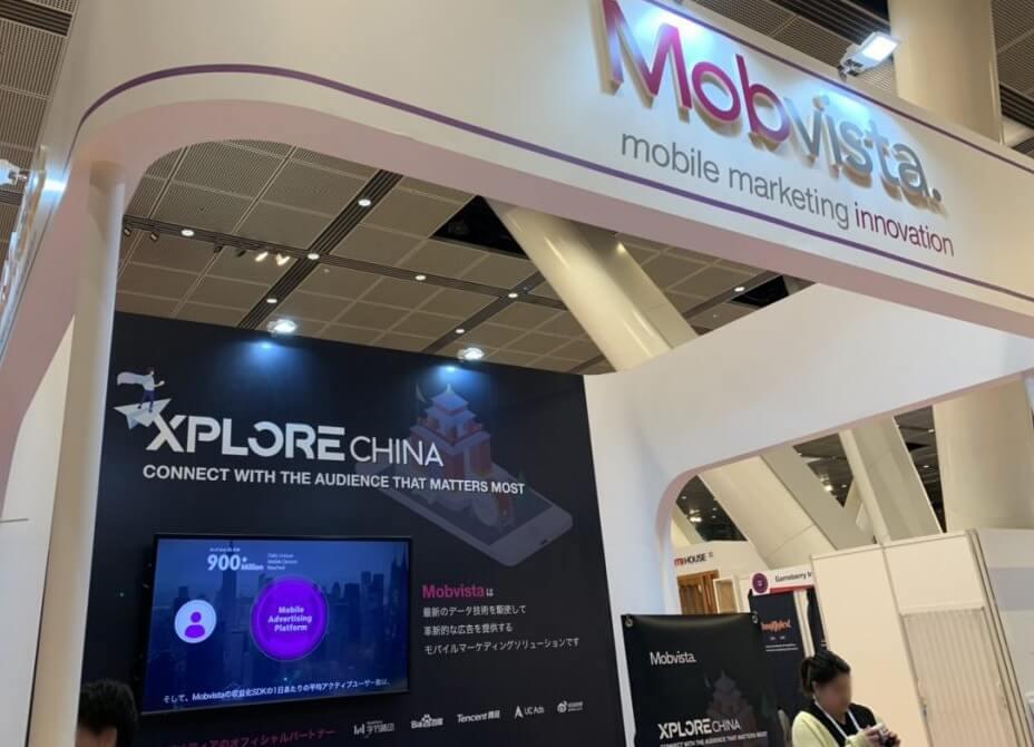 AIによるターゲットを絞った広告配信「Mobvista.」 ●出展企業:Mobvista Inc. ●プロダクト名:Mobvista.