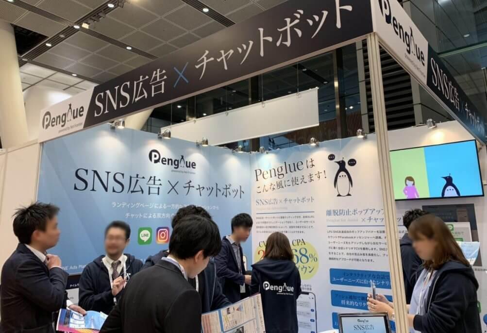 ■SNS広告xチャットボット「Penglue」 ●出展企業:株式会社ネットフロンティア ●プロダクト名:Penglue